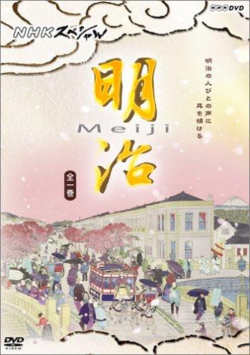 NHKスペシャル 明治 [DVD]の詳細を見る