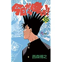 今日から俺は!!(35) (少年サンデーコミックス)
