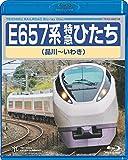 E657系特急ひたち(品川~いわき) [Blu-ray]