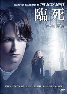 臨死 [DVD]