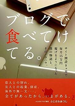 [藤沢篤]のブログで食べてけてる。: サイト開設9ヶ月で15万円稼ぐようになった僕の物語と、そのノウハウ。