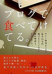 ブログで食べてけてる。: サイト開設9ヶ月で15万円稼ぐようになった僕の物語と、そのノウハウ。
