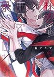 秘密はキスで暴かれる (Glanz BL comics)