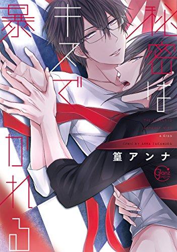 秘密はキスで暴かれる (Glanz BL comics)の詳細を見る