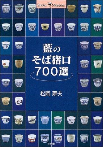 藍のそば猪口700選 (Shotor Museum)