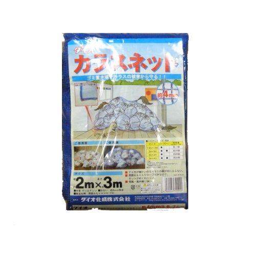 ダイオ化成 カラスネット ブルー 2×3m