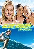 ブルークラッシュ[DVD]