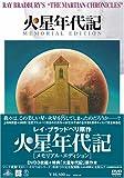 火星年代記 メモリアル・エディション [DVD]