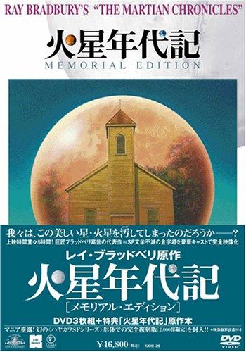 火星年代記 メモリアル・エディション [DVD]の詳細を見る