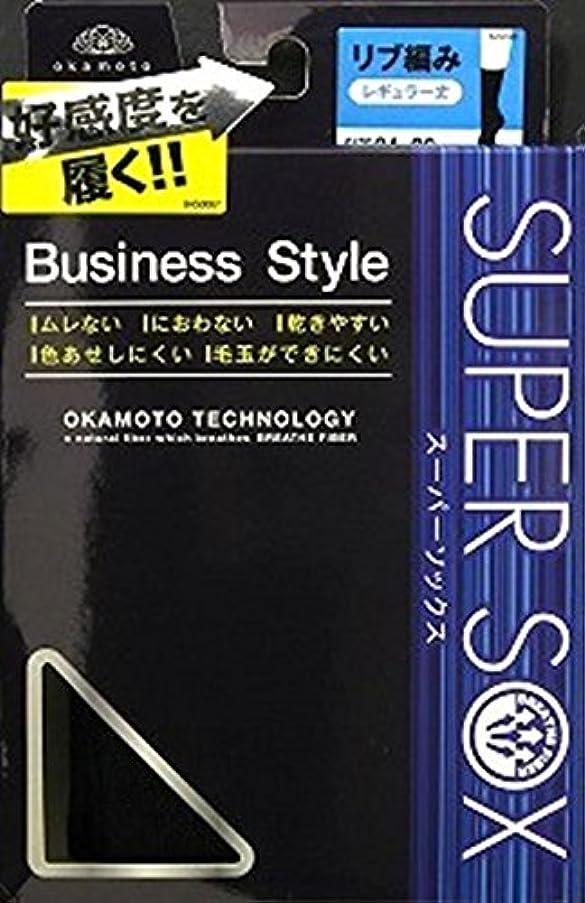 世界キャッチ正しく岡本 SUPER SOX リブ ブラック 24-26cm