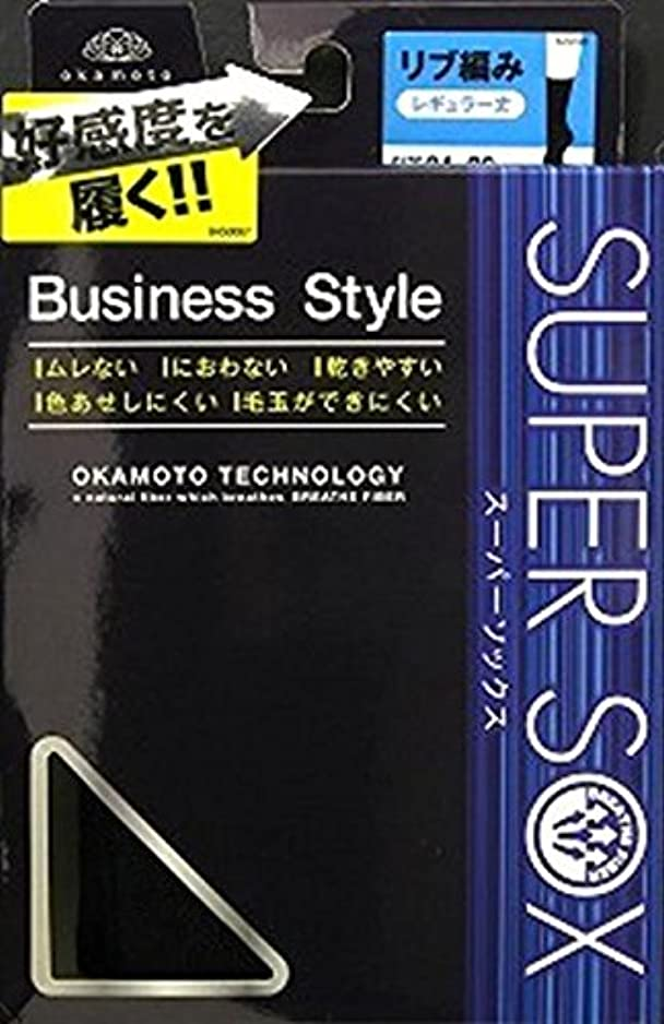 言語の維持する岡本 SUPER SOX リブ ブラック 24-26cm