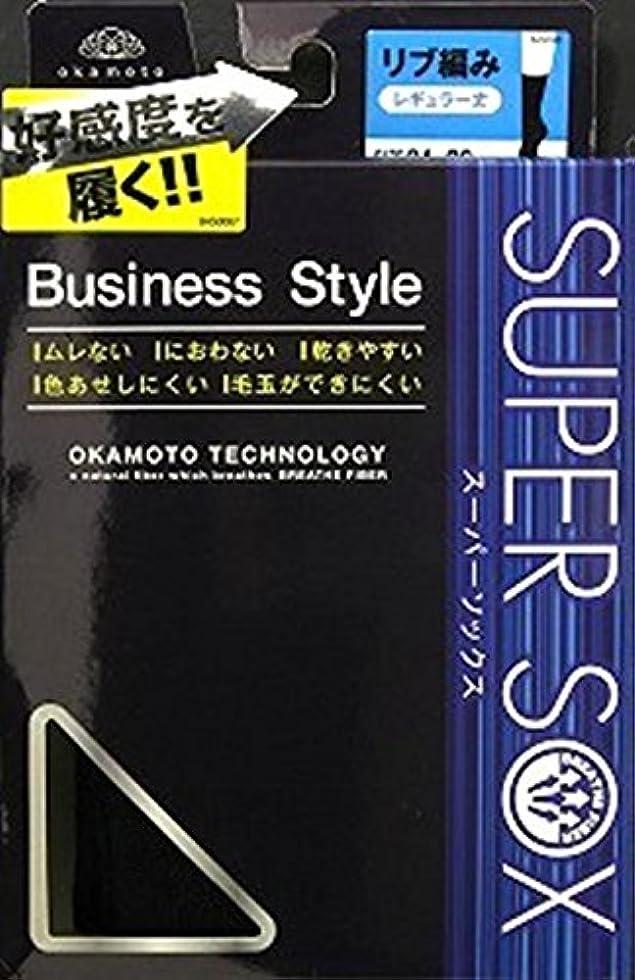 薬を飲む頼む理想的には岡本 SUPER SOX リブ ブラック 24-26cm