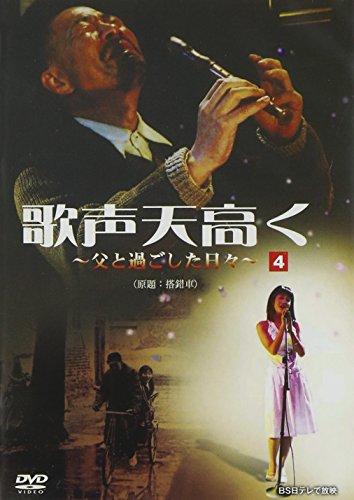 歌声天高く4 [DVD]