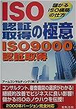 ISO認証取得の極意―ISO9000認証取得 2000年バージョン完全対応