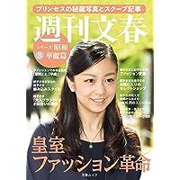 皇室ファッション革命 プリンセスの秘蔵写真とスクープ記事 週刊文春 シリーズ昭和(3)華麗篇 (文春e-book)