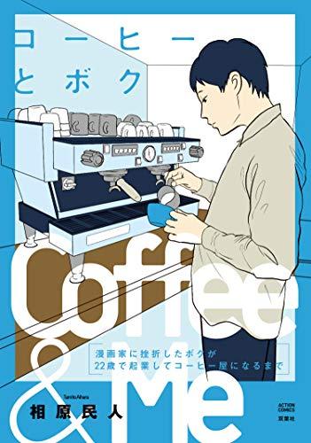 コーヒーとボク 漫画家に挫折したボクが22歳で起業してコーヒー屋になるまで (アクションコミックス)