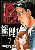 総理の椅子(7) (ビッグコミックス)