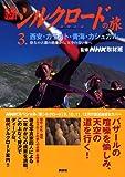 新シルクロードの旅〈第3巻〉西安・カラホト・青海・カシュガル―悠久の古都の路地から、天空の青い海へ
