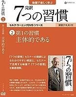 第1の習慣 主体的である (「完訳 7 つの習慣」セルフラーニング DVD2)
