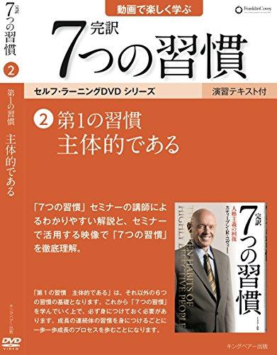 第1の習慣 主体的である (「完訳 7 つの習慣」セルフラーニング DVD2)の詳細を見る