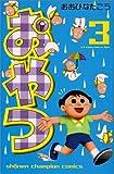 おやつ 3 (少年チャンピオン・コミックス)