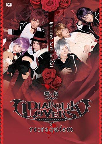 DVD 舞台「DIABOLIK LOVERS~re:requiem~」の詳細を見る