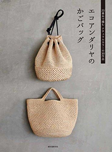 エコアンダリヤのかごバッグ: 23番糸で編むナチュラルカラー...