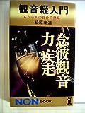観音経入門 (ノン・ブック 35)