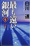 最も遠い銀河〈4〉秋 (幻冬舎文庫)