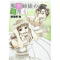 堀居姉妹の五月(4) (KCx)