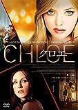 クロエ DVD