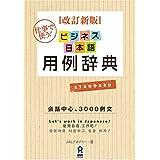 改訂新版 ビジネス日本語用例辞典 [Revised Edition] Bijinesu Nihongo Youreijiten