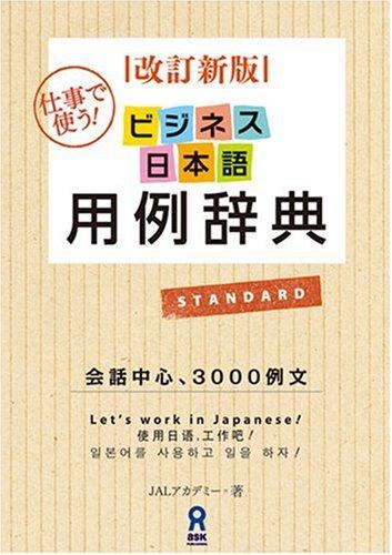 改訂新版 ビジネス日本語用例辞典の詳細を見る