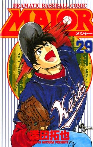 MAJOR(29) MAJOR (少年サンデーコミックス)