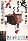 季刊銀花1985春61号