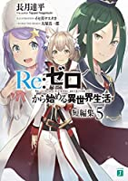Re:ゼロから始める異世界生活 短編集5 (MF文庫J)