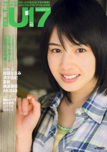 B.L.T.U-17 Vol.10 Sizzleful Girl (TOKYO NEWS MOOK 150号)