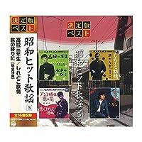 CD 昭和ヒット歌謡 5 GES-14944 【人気 おすすめ 通販パーク】