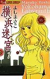 横浜迷宮(1) (フラワーコミックス)