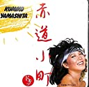 タイムスリップグリコ 青春のメロディーチョコレート 山下久美子 - 「赤道小町ドキッ」 2003年6月発売
