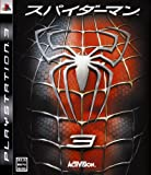 スパイダーマン3 - PS3
