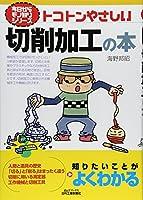 トコトンやさしい切削加工の本 (B&Tブックス―今日からモノ知りシリーズ)