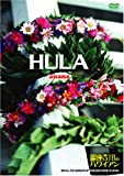 HULA auana 〜銀座5丁目のハワイアン〜[JSDD-1019][DVD]
