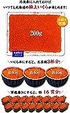 甲羅組 北海道産 いくら 醤油漬け (200g)