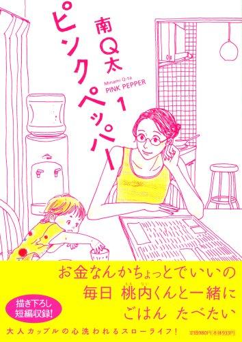 ピンクペッパー (1) (Feelコミックス)の詳細を見る