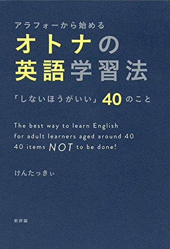 アラフォーから始めるオトナの英語学習法: 「しないほうがいい」40のことの詳細を見る