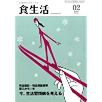 食生活 2009年 02月号 [雑誌]