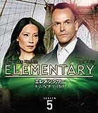 エレメンタリー ホームズ&ワトソン in NY シーズン5(トク選BOX)
