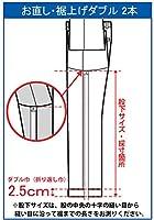 【2本分】 裾直し(ダブル幅2.5cm) 【股下71cm】 ツーパンツスーツなど 【スーツジャパンでのお買い上げ商品専用】(※裾上げした商品は返品・交換ができなくなりますのでご注意下さい)