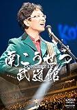 コンサート・イン・武道館2008 [DVD] 画像